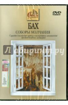 Zakazat.ru: Бах. Соборы молчания (DVD). Кабош Сватава, Кабош Лако