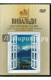 Zakazat.ru: Вивальди. Альпийская сказка (DVD). Кабош Сватава, Кабош Лако