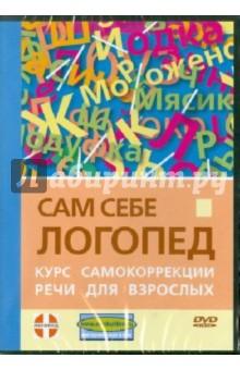 Сам себе логопед. Курс самокоррекции речи для взрослых (DVD) логопед у вас дома cd