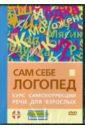 Сам себе логопед. Курс самокоррекции речи для взрослых (DVD). Попов-Толмачев Денис