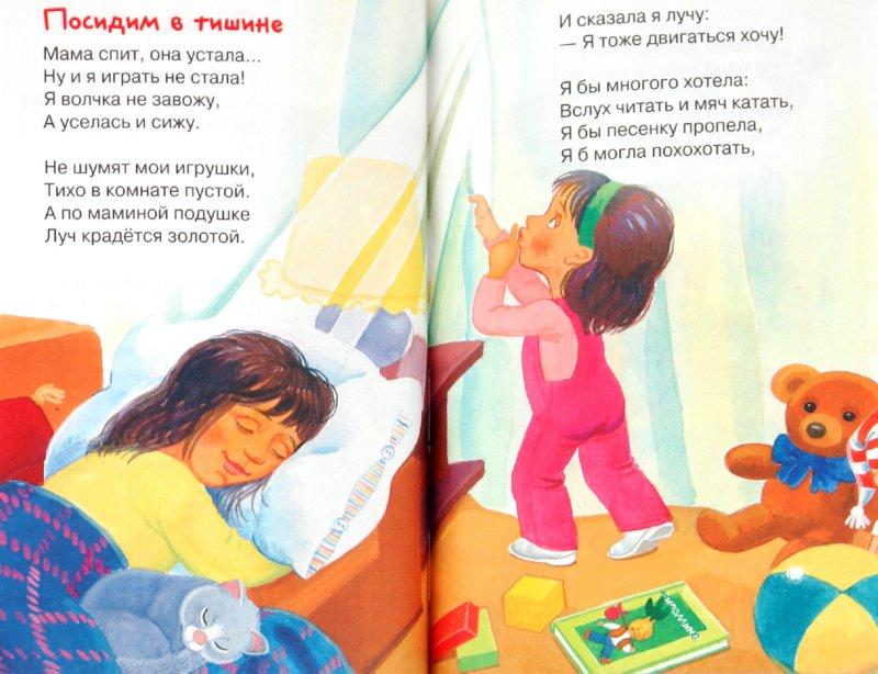 Иллюстрация 1 из 5 для Стихи и сказки - Елена Благинина | Лабиринт - книги. Источник: Лабиринт