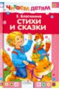Благинина Елена Александровна Стихи и сказки