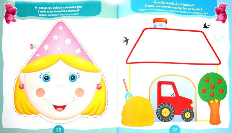 Иллюстрация 1 из 27 для Занятия с детьми 2-3 лет. Крошка Бегемот | Лабиринт - книги. Источник: Лабиринт