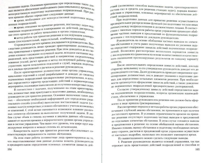 Иллюстрация 1 из 7 для Государственная служба: организация управленческой деятельности - Анненков, Барчан, Моисеев, Киселев | Лабиринт - книги. Источник: Лабиринт
