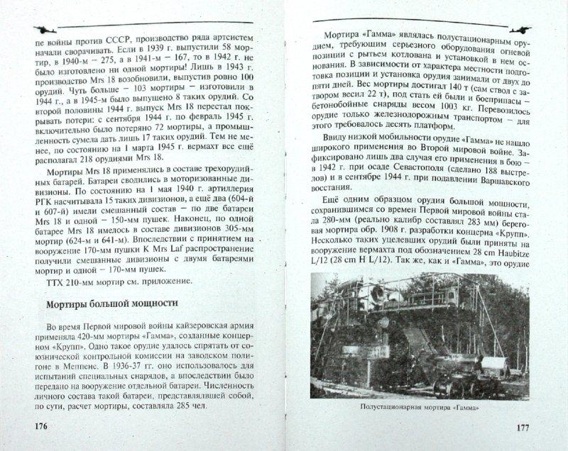Иллюстрация 1 из 16 для Артиллерия Вермахта - Андрей Харук | Лабиринт - книги. Источник: Лабиринт