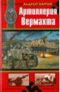 Артиллерия Вермахта, Харук Андрей Иванович