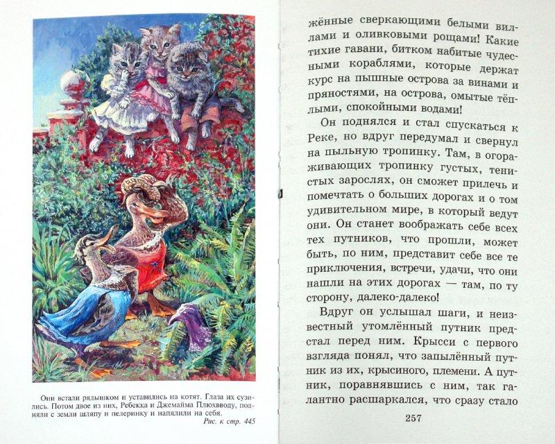 Иллюстрация 1 из 21 для Ветер в ивах - Грэм, Поттер | Лабиринт - книги. Источник: Лабиринт
