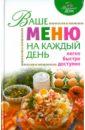 Михайлова И. Ваше меню на каждый день