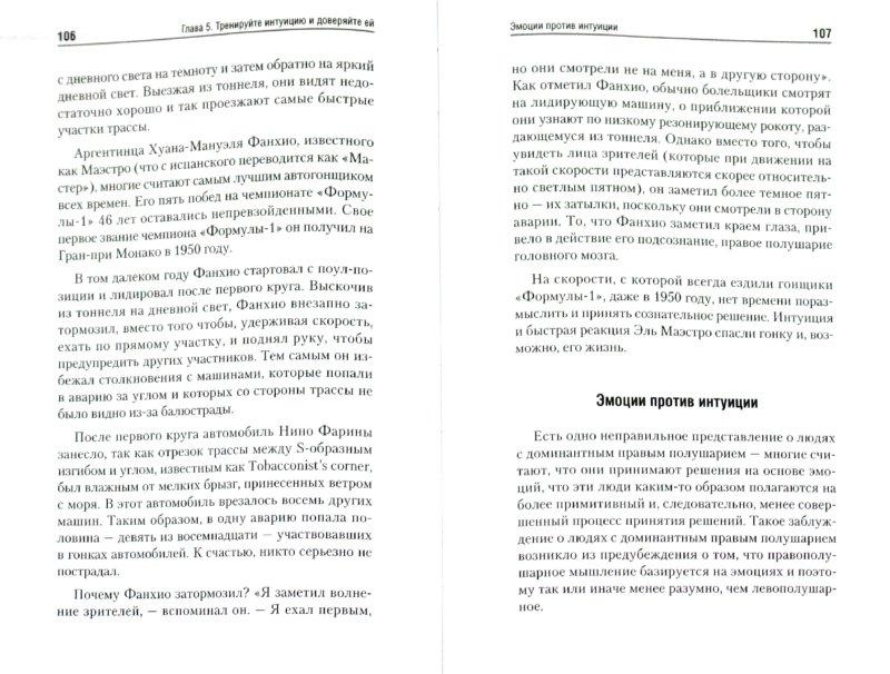 Иллюстрация 1 из 17 для Трейдинг, основанный на интуиции. Как зарабатывать на бирже, используя весь потенциал мозга - Фейс Куртис   Лабиринт - книги. Источник: Лабиринт
