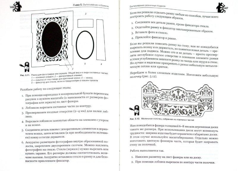Иллюстрация 1 из 11 для Работы по дереву: резьба, выпиливание лобзиком, столярное мастерство (+CD с видеоуроками) - Евгений Симонов | Лабиринт - книги. Источник: Лабиринт