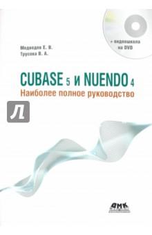 CUBASE 5 и NUENDO 4. Наиболее полное руководство (+DVD)