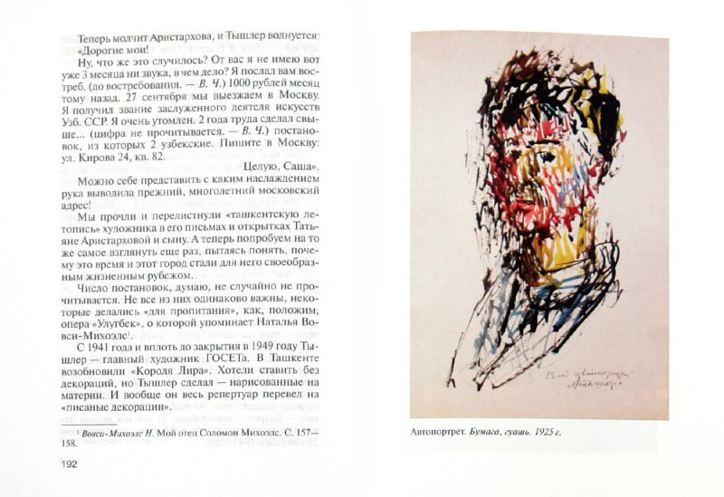Иллюстрация 1 из 22 для Тышлер: Непослушный взрослый - Вера Чайковская | Лабиринт - книги. Источник: Лабиринт