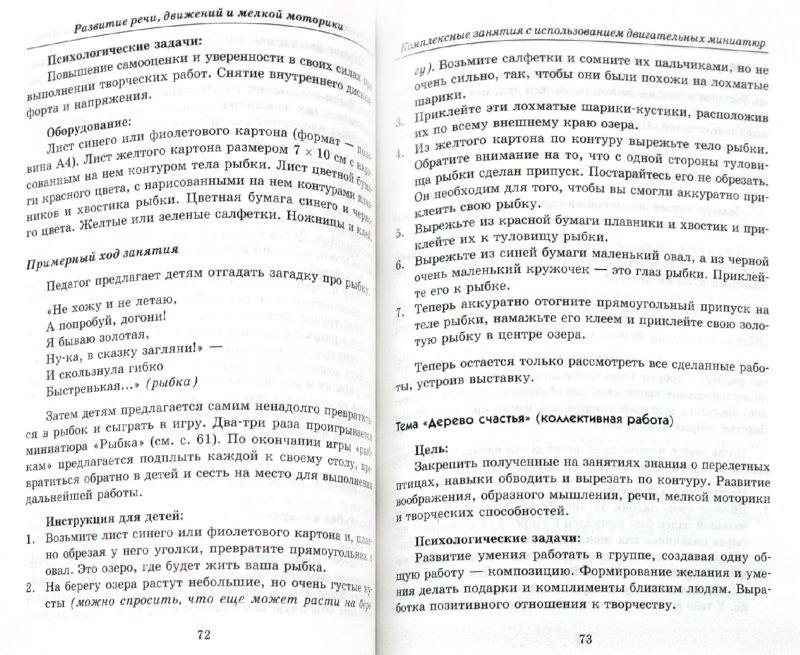 Иллюстрация 1 из 8 для Развитие речи, движения и мелкой моторики. Комплексные занятия. Практическое пособие - Лифиц, Лифиц | Лабиринт - книги. Источник: Лабиринт