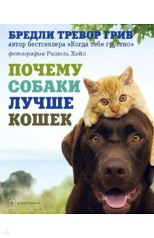 Почему собаки лучше кошек книги эксмо хозяин собаки