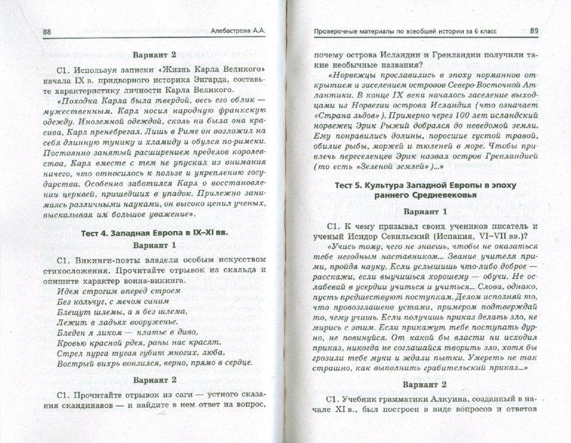 Гдз По Истории Проверочные Работы 6 Класс Пронина