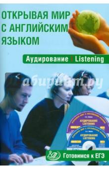 ЕГЭ. Английский язык. Практикум по выполнению типовых тестовых заданий ЕГЭ (+CD)