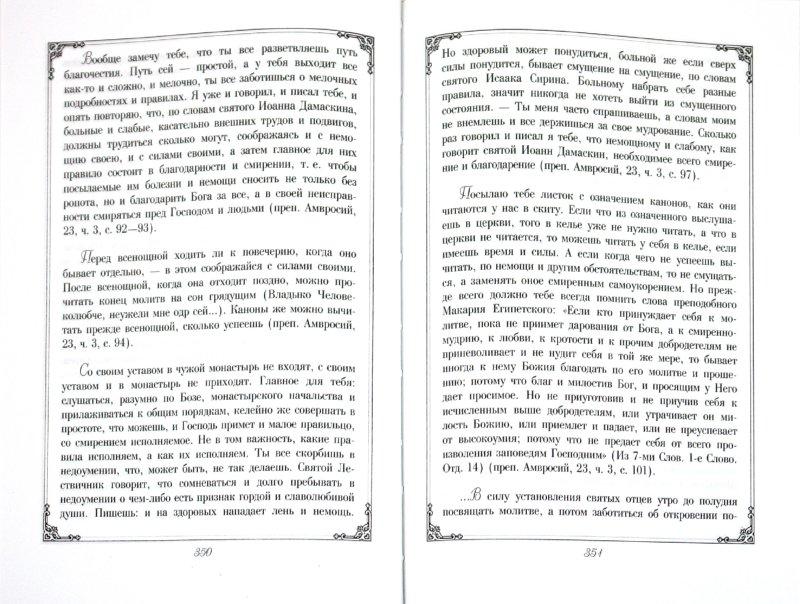 Иллюстрация 1 из 18 для Душеполезные поучения преподобных Оптинских старцев. В 2-х томах | Лабиринт - книги. Источник: Лабиринт