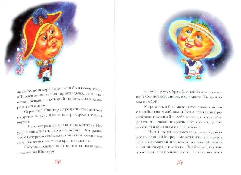 Иллюстрация 1 из 8 для Доброта духовная. Сказки-притчи - Николай Протоиерей   Лабиринт - книги. Источник: Лабиринт