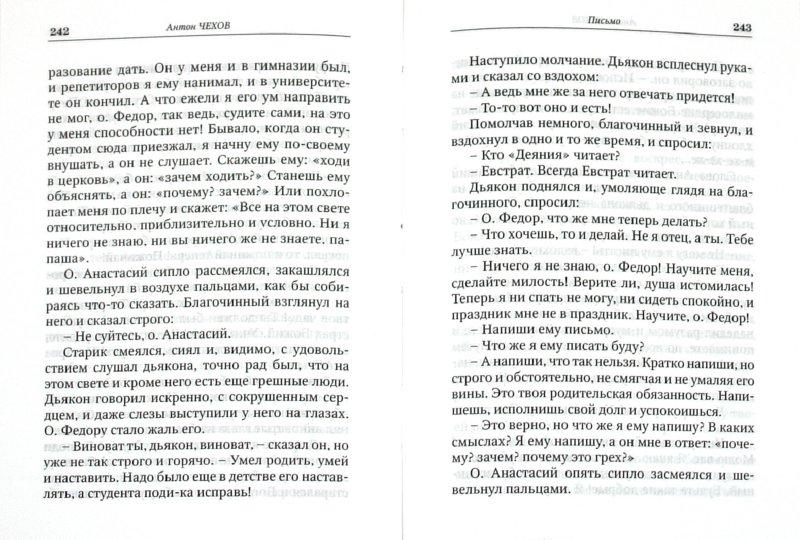 Иллюстрация 1 из 6 для Чудесный доктор - Бунин, Куприн, Чехов | Лабиринт - книги. Источник: Лабиринт