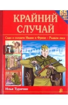 Крайний случай. Сказ о солдате Иване и Фрице - Рыжем лисе