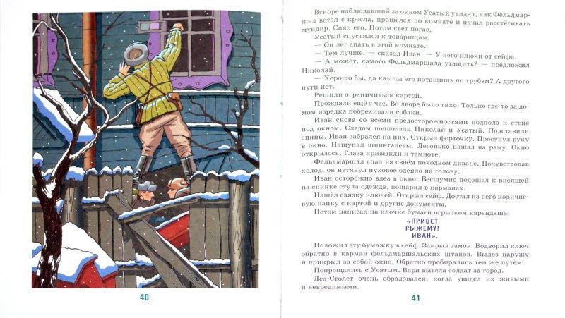 Иллюстрация 1 из 12 для Крайний случай. Сказ о солдате Иване и Фрице - Рыжем лисе - Илья Туричин   Лабиринт - книги. Источник: Лабиринт