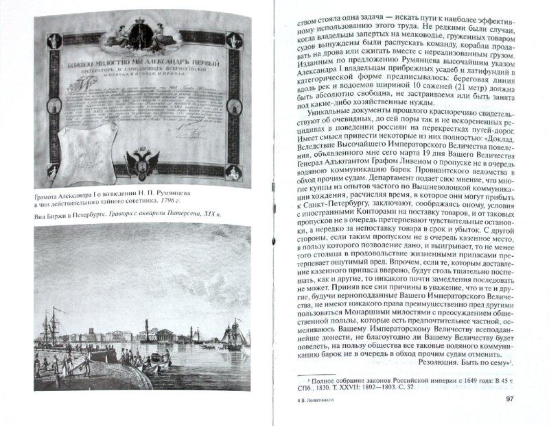 Иллюстрация 1 из 5 для Канцлер Румянцев. Время и служение - Виктор Лопатников | Лабиринт - книги. Источник: Лабиринт