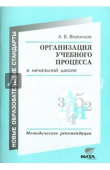 Организация учебного процесса в начальной школе: Методические рекомендации