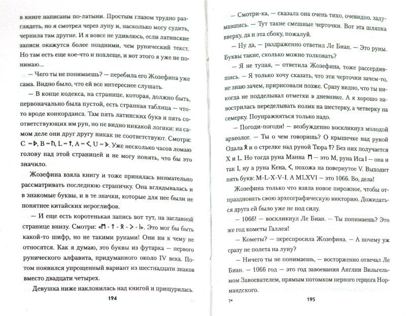 Иллюстрация 1 из 25 для Викинги - Патрик Вебер | Лабиринт - книги. Источник: Лабиринт