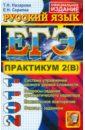 Обложка ЕГЭ. Практикум по русскому языку: подготовка к выполнению части 2(В)