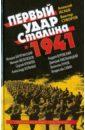 Первый удар Сталина 1941, Исаев Алексей Валерьевич,Суворов Виктор,Барятинский Михаил Борисович