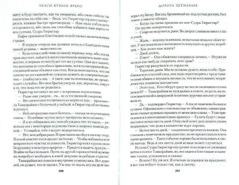 Иллюстрация 1 из 3 для Дорога затмения - Челси Ярбро | Лабиринт - книги. Источник: Лабиринт