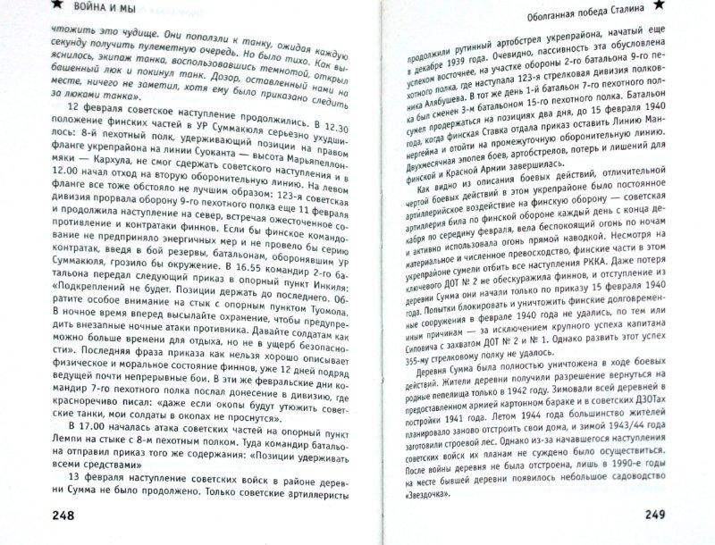 Иллюстрация 1 из 6 для Оболганная победа Сталина. Штурм Линии Маннергейма - Баир Иринчеев | Лабиринт - книги. Источник: Лабиринт