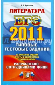 ЕГЭ 2011. Литература. Типовые тестовые задания