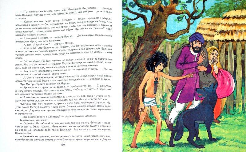 Иллюстрация 1 из 16 для Маугли - Редьярд Киплинг | Лабиринт - книги. Источник: Лабиринт