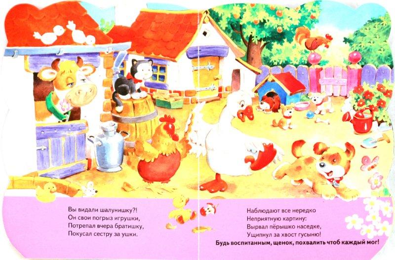 Иллюстрация 1 из 6 для Щенок-озорник   Лабиринт - книги. Источник: Лабиринт