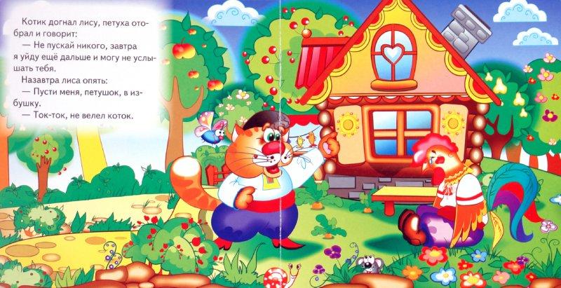 Иллюстрация 1 из 6 для Кот, петух и лиса | Лабиринт - книги. Источник: Лабиринт