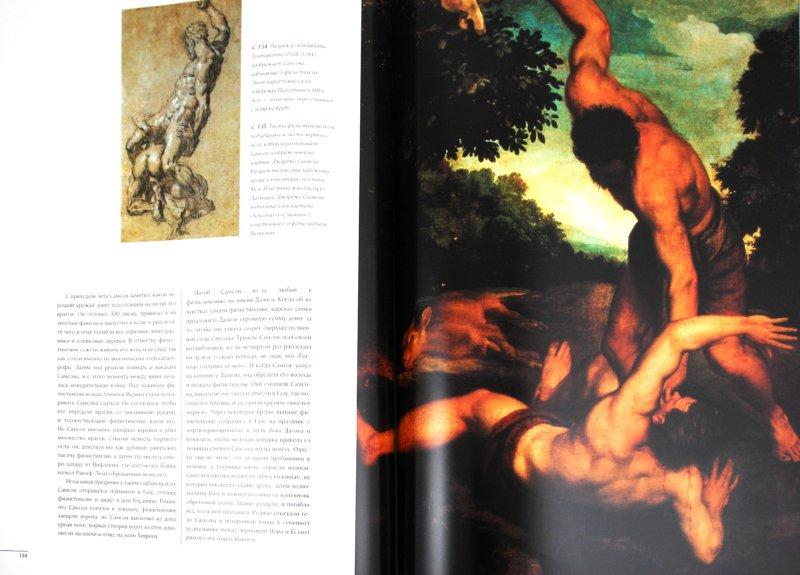Иллюстрация 1 из 3 для Библия в искусстве. Священные места и сюжеты из Ветхого и Нового Заветов - Джанни Гуадалупи | Лабиринт - книги. Источник: Лабиринт