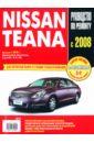 Nissan Teana: Самое полное профессиональное руководство по ремонту цены