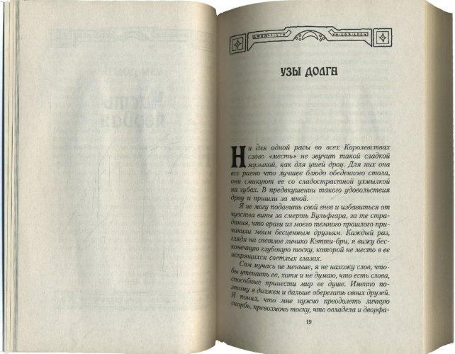 Иллюстрация 1 из 7 для Беззвездная ночь - Роберт Сальваторе | Лабиринт - книги. Источник: Лабиринт