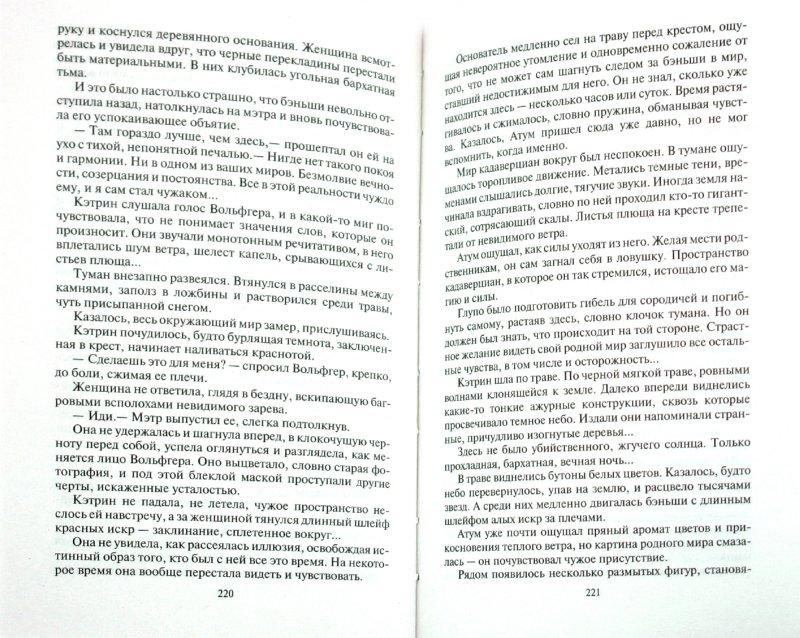Иллюстрация 1 из 9 для Новые боги - Пехов, Бычкова, Турчанинова | Лабиринт - книги. Источник: Лабиринт