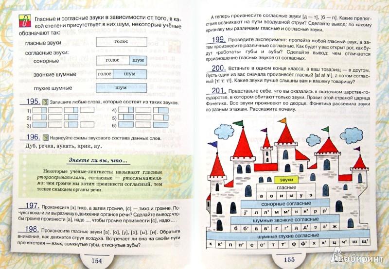 Решебник по русскому языку 5 класс 2018 1 часть