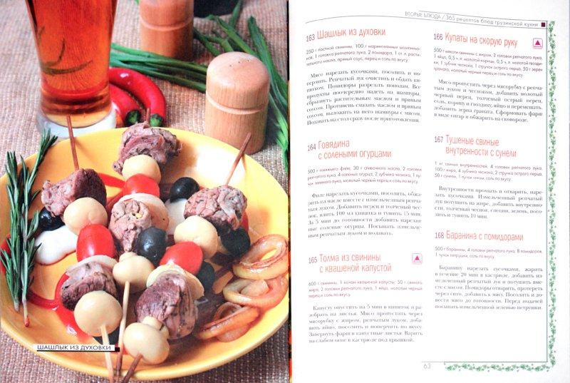 Иллюстрация 1 из 18 для 365 рецептов грузинской кухни | Лабиринт - книги. Источник: Лабиринт