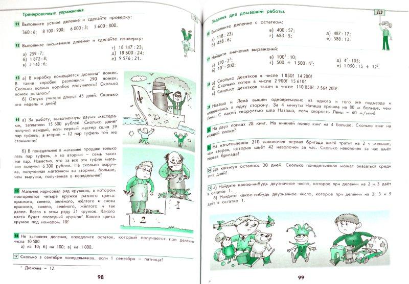 математики класс 2100 4 гдз школа