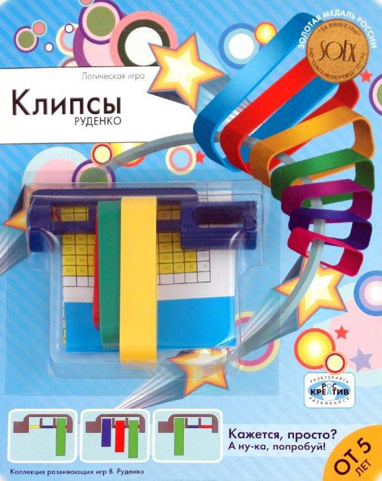 Иллюстрация 1 из 10 для Клипсы Руденко (Разноцветные) | Лабиринт - игрушки. Источник: Лабиринт