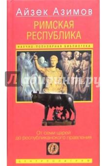Римская республика: От семи царей до республиканского правления