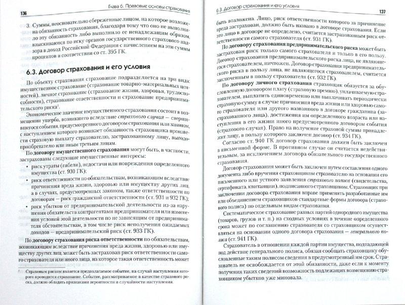 Иллюстрация 1 из 6 для Финансовое право: Учебное пособие - Евстигнеев, Викторова   Лабиринт - книги. Источник: Лабиринт
