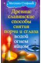 Матушка Стефания Древние славянские способы снятия порчи и сглаза водой, огнем, яйцом кристина юраш венец безбрачия или а можно всех посмотреть
