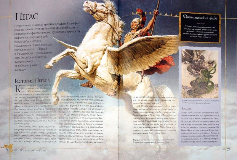 Иллюстрация 1 из 23 для Фантасмагория - Джулия Брюс | Лабиринт - книги. Источник: Лабиринт
