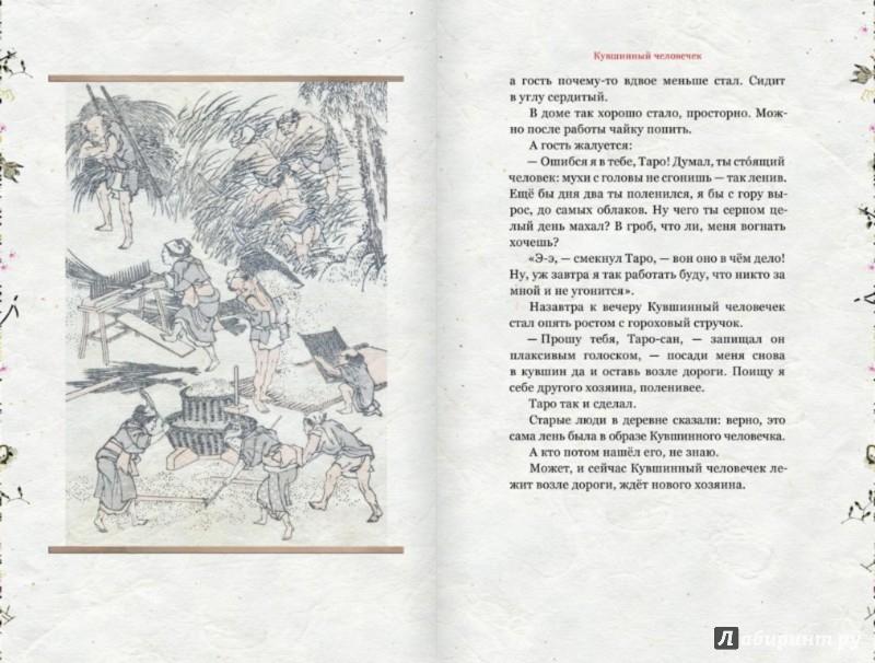 Иллюстрация 1 из 70 для Журавлиные перья. Японские народные сказки | Лабиринт - книги. Источник: Лабиринт