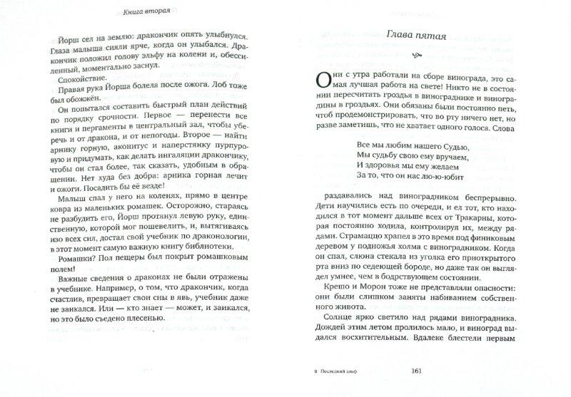 Иллюстрация 1 из 8 для Последний эльф - Мари Де | Лабиринт - книги. Источник: Лабиринт